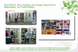 Δανειστική Βιβλιοθήκη ΕΠΑΛ
