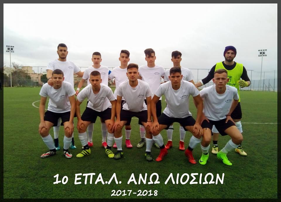 podosfairiki_omada_epal_ano_liosion_1