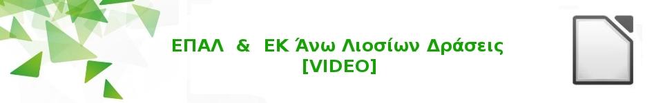 Δράσεις  1ου ΕΠΑΛ & ΕΚ Άνω Λιοσίων  [VIDEO]
