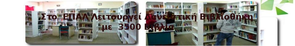 Η Σχολική Δανειστική Βιβλιοθήκη  του ΕΠΑΛ