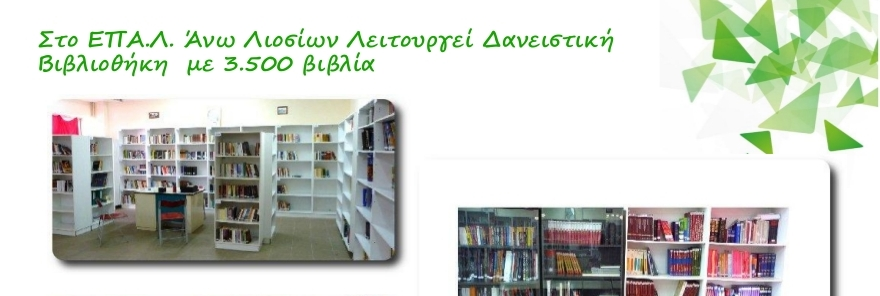 library_epal
