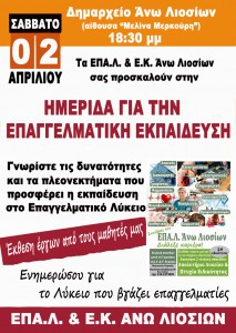 epal_ek_imerida2_02_04_2016