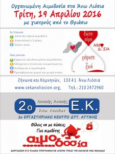 aimodosia_ek_19_4_2016