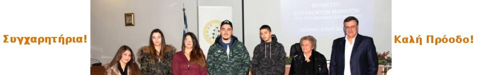 Βράβευση Επιτυχόντων  Μαθητών του ΕΠΑΛ στις Πανελλήνιες του 2016