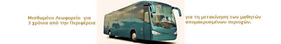 Το ΕΠΑ.Λ. Άνω Λιοσίων απέκτησε μισθωμένο σχολικό λεωφορείο για τη μετακίνηση των μαθητών του.