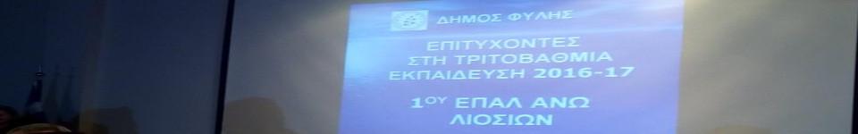 Βράβευση Επιτυχόντων Μαθητών του ΕΠΑΛ, Πανελλήνιες 2017