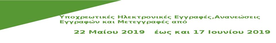 Υποχρεωτικές Ηλεκτρονικές Εγγραφές Μαθητών 2019-2020, από 22 Μαϊου έως και 17 Ιουνίου 2019...
